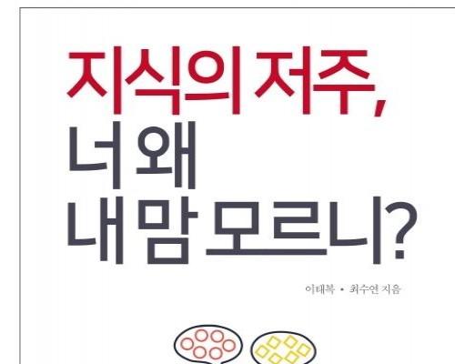 「지식의 저주, 너 왜 내 맘 모르니?」 이태복, 최수연